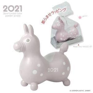 乗用ロディ ストア限定カラー2021 (パウダーパープル) ふくらませラッピングセット jammy-store