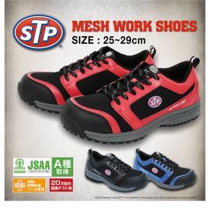 【送料無料】 STP MESH WORK SHOES 紐タイプ ブラック レッド ブルー JSAA A種先芯入り 耐油ソール SEK消臭加工インソール採用 安全靴 正規ライセンス商品|jammy-store