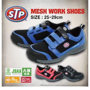 【送料無料】 STP MESH WORK SHOES ベルクロタイプ ブラック レッド ブルー JSAA A種先芯入り 耐油ソール SEK消臭加工インソール採用 安全靴 正規ライセンス商品|jammy-store