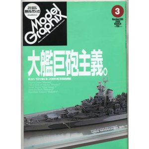 月刊モデルグラフィックス2008年3月号No.280の関連商品2