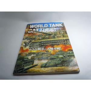 ワールド タンク バトルズ 小さな戦車の大戦車戦!|janboo