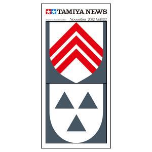 タミヤニュース NO.522