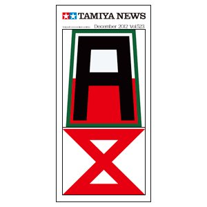 タミヤニュース NO.523