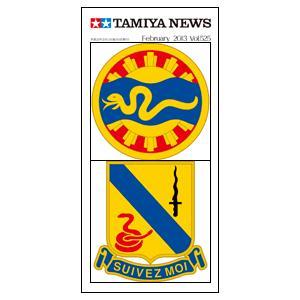 タミヤニュース NO.525