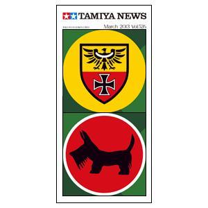 タミヤニュース NO.526