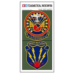 タミヤニュース NO.527