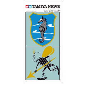 タミヤニュース NO.529