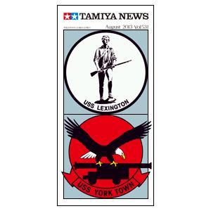 タミヤニュース NO.531
