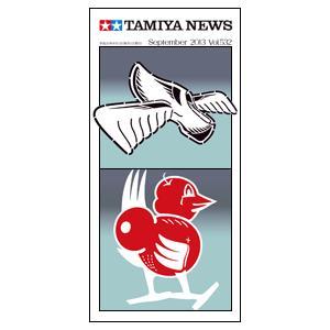 タミヤニュース NO.532