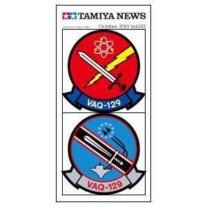 タミヤニュース NO.533