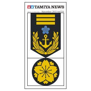 タミヤニュース NO.534