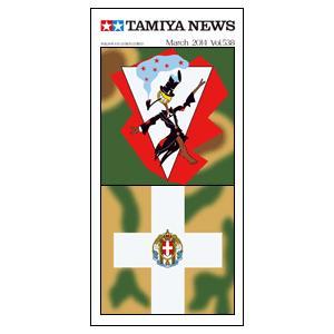 タミヤニュース NO.538