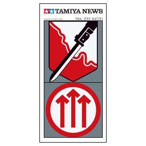 タミヤニュース NO.540