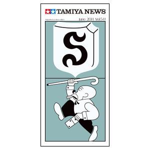 タミヤニュース NO.541