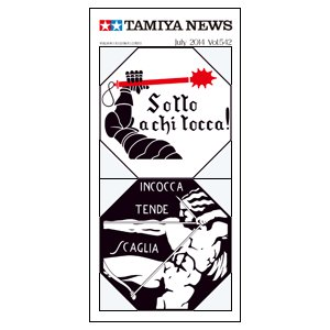 タミヤニュース NO.542