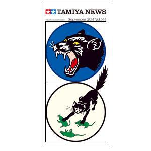 タミヤニュース NO.544
