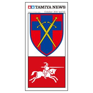 タミヤニュース NO.545