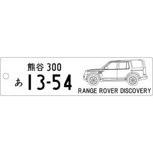 車種別キーホルダー(DISCOVERYタイプ)