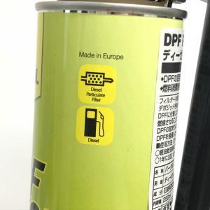 BARDAHL DPF REGEN PLUS CLEANER/ディーゼルエンジン専用DPFクリーナー|jandl-automotive|03