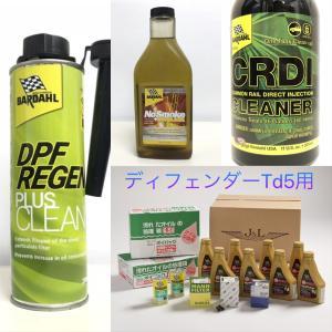 【セットプライス!】ディフェンダー Td5 オイル交換キット&添加剤3種類!!|jandl-automotive
