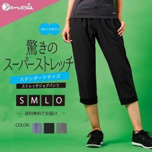 驚きの伸縮性、ストレスフリーのストレッチジョグパンツ 驚くほどのストレッチ性でまるで履いていないぐら...