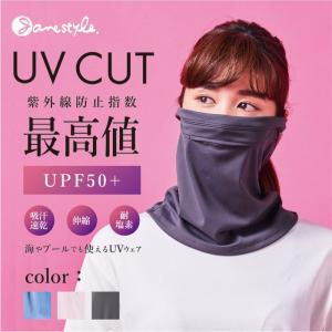 息苦しくない フェイスカバー UVカットマスク フェイスマスク ネックカバー 紫外線 UV UVカッ...