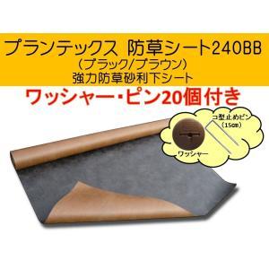 ザバーン 防草シート 240BB プランテックス240BB ブラック・ブラウン 1m×10m ワッシャー 20個 ピン20個