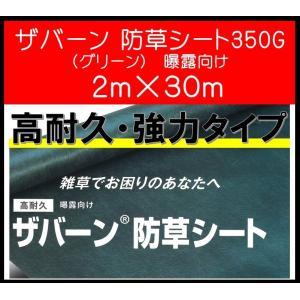 ザバーン デュポン社 防草シート 350G 2m×30m XA-350G2.0 グリーン 高耐久・強力タイプ 強力防草シート|janet