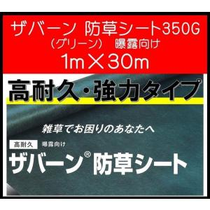 ザバーン デュポン社 防草シート 350G 1m×30m XA-350G1.0 グリーン 高耐久・強力タイプ 強力防草シート|janet