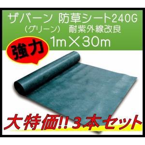 ザバーン デュポン社 防草シート 240G 1m×30m XA-240G1.0 グリーン 耐紫外線改良タイプ 強力 3本セット 大特価|janet