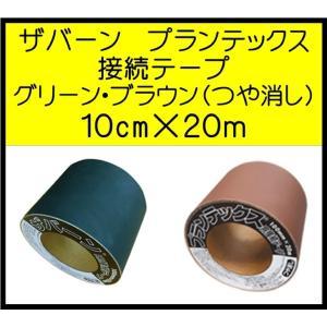 ザバーン プランテックス 防草シート 接続テープ  XT-GR1020N/PT-BR1020N 10cm×20m グリーン・ブラウン つや消し|janet