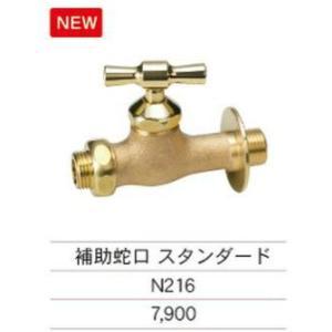 水栓柱/飾り補助蛇口/N216/Nシリーズ/スタンダード/ニッコー|janet