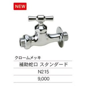 水栓柱/飾り補助蛇口/N215/Nシリーズ/スタンダード/ニッコー|janet