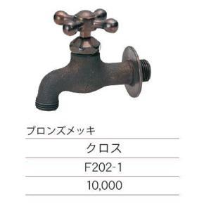 水栓柱/飾り蛇口/F202-1/Fシリーズ/クロス/ブロンズメッキ/ニッコー|janet
