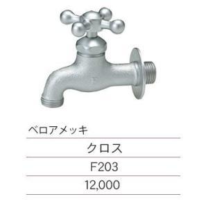 水栓柱/飾り蛇口/F203/Fシリーズ/クロス/ベロアメッキ/ニッコー/送料無料|janet