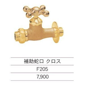 水栓柱/飾り補助蛇口/F205/Fシリーズ/スタンダード/ニッコー|janet