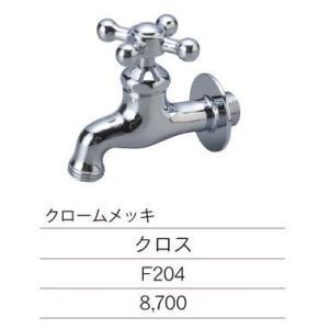 水栓柱/飾り蛇口/F204/Fシリーズ/クロス/ニッコー|janet