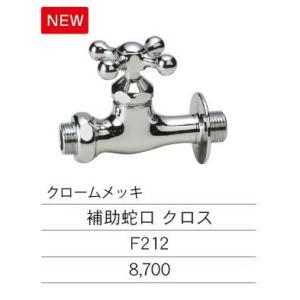 水栓柱/飾り補助蛇口/F212/Fシリーズ/クロス/ニッコー|janet