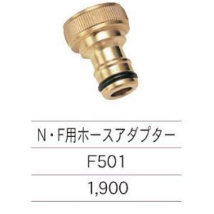 水栓柱/立栓柱/蛇口/N・F用ホースアダプター/F501/ニッコー|janet