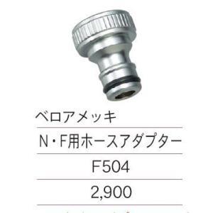 水栓柱/立栓柱/蛇口/N・F用ホースアダプター/F504/ニッコー|janet