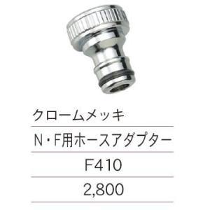 水栓柱/立栓柱/蛇口/N・F用ホースアダプター/F410/ニッコー|janet