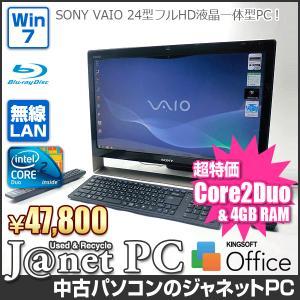 中古パソコン Windows7 24型フルHD液晶一体型 Core2Duo E7600 3.06GHz RAM4GB HDD1TB ブルーレイ 地デジ 無線 Office付属 SONY VAIO VPCL138FJ【1011】|janetpc