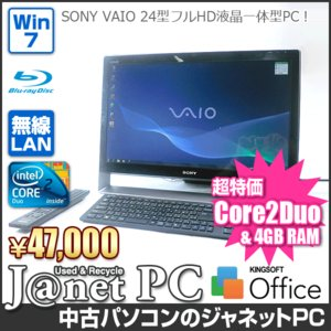中古パソコン Windows7 24型フルHD液晶一体型 Core2Duo E7600 3.06GHz RAM4GB HDD1TB ブルーレイ 地デジ 無線 Office付属 SONY VAIO VPCL138FJ【1012】|janetpc