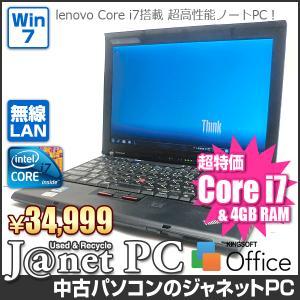 中古ノートパソコン Windows7 12.1型ワイド液晶 Core i7-640LM 2.13GHz RAM4GB HDD250GB 無線 Office付属 lenovo X201s【1018】|janetpc