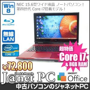 中古ノートパソコン Windows8 15.6型ワイド液晶 Core i7-4700QM 2.40GHz RAM8GB HDD1TB ブルーレイ タッチパネル 無線 Office付属 NEC LL750/MS【1178】|janetpc