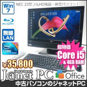 中古パソコン Windows7 23型フルHD液晶一体型 Core i5-460M 2.53GHz RAM4GB HDD1TB ブルーレイ 地デジ 無線 Office付属 NEC VW770/CS【1183】|janetpc