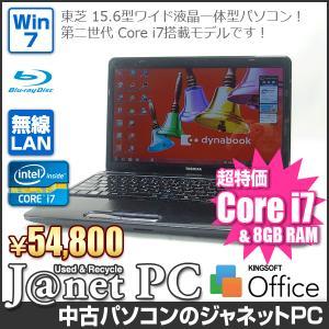 中古ノートパソコン Windows7 15.6型ワイド液晶 Core i7-2670QM 2.20GHz RAM8GB HDD750GB ブルーレイ 無線 Office付属 東芝 dynabook T451/57DBD【1193】|janetpc
