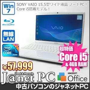 中古ノートパソコン Windows7 15.5型ワイド液晶 Core i5-480M 2.66GHz RAM4GB HDD500GB ブルーレイ 無線 Office付属 SONY VAIO VPCEB49FJ【1194】|janetpc