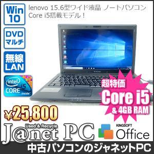中古ノートパソコン Windows10 15.6型ワイド液晶 Core i5-450M 2.40GHz RAM4GB HDD500GB DVDマルチ 無線LAN Office付属 lenovo G560(067958J)【1281】|janetpc