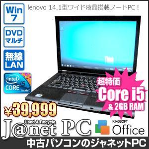 中古ノートパソコン Windows7 14.1型ワイド液晶 Core i5-520M 2.40GHz RAM2GB HDD320GB DVDマルチ 無線LAN Office付属 lenovo ThinkPad T410(2518DAJ)【1436】|janetpc